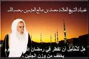 محمد بن عثيمين هل للحامل أن تفطر في رمضان إذا كان الصوم يخفف من وزن الجنين