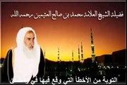 محمد بن عثيمين التوبة من الأخطأ التي وقع فيها في رمضان