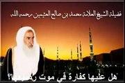 محمد بن عثيمين هل عليها كفارة في موت رضيعها؟