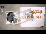 محمود عبد العزيز _  معرفة /mahmoud abdel aziz