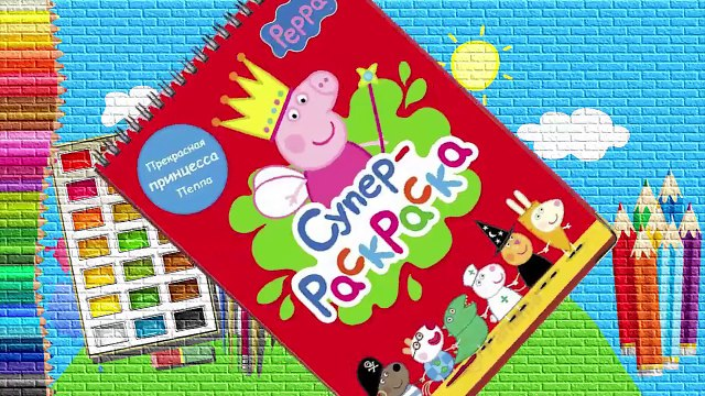 Peppa pig coloring Coloring pictures Funny videos for kids