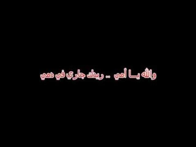 احمد فتح الله  _ امي يا امي