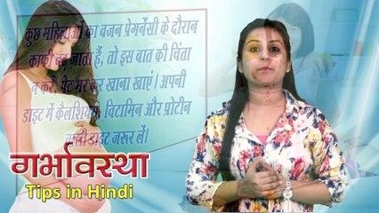 Pregnancy Tips IN Hindi // 7 Tips To Healthy Pregnancy // ViaNet Health