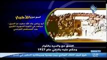 قناة سما - اسم من الأخبار - أبو رياض جاد الله سعيد عز الدين (مجاهد في الثورة السورية الكبرى ضد المستعمر الفرنسي)