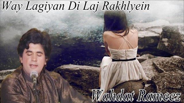 Way Lagiyan Di Laj Rakhlyein | Wahdat Rameez | Virsa Heritage Revived