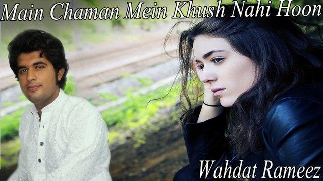 Main Chaman Mein Khush Nahi Hoon | Wahdat Rameez | Virsa Heritage Revived