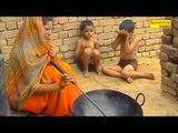 Shambhu Ki Katha | शम्भू की कथा | Shiv Bhajan