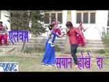 सयान होखे दs - Sayan Hokhe Da - Casting - Chandan Pandey - Bhojpuri Hot Songs 2016