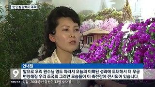 KBS 뉴스9 160415