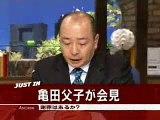 亀田大毅ガンバレ