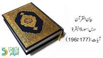 Dr. Israr Ahmed - Bayan ul Quran - Dars: Surah Al-Baqarah (Verse 177 to 196)