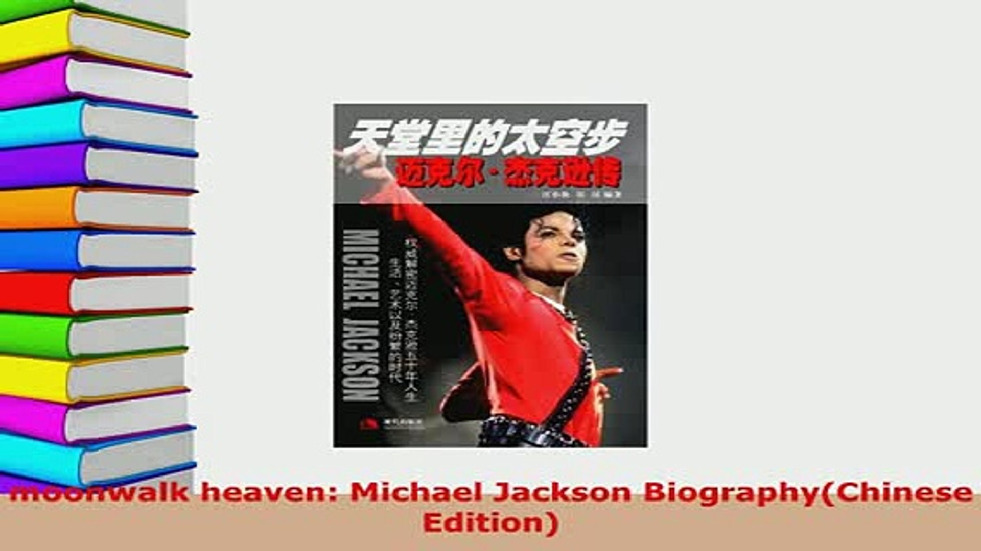 Download moonwalk heaven Michael Jackson BiographyChinese Edition Download  Online