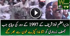 Must See Old Video of Asif Zardari When Nawaz Sharif Beat Him in Jail