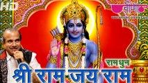 Shri Ram Jai Ram Jai Jai Ram | Ram Bhajan 2016 | Ram Dhun  (HD)  Ram Hindi bhajans