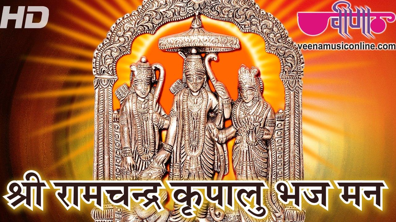 Shri Ramchandra Kripalu Bhajman (HD) | Ram Bhajans 2015 | New Hindi  Devotional Songs