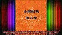 Read  Khuddaka Nikaya Volume Six A collection of translations by Daikan Shoda the Gospel of  Full EBook