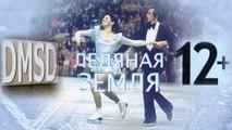 Ledyanaya Zemlya, Documentary, Licensed Streaming Copy | Ледяная земля, документальный фильм, лицензионный