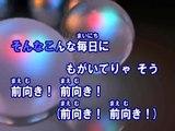前向きスクリーム! (カラオケ) / 関ジャニ∞