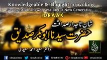 shan-e-Tajdar Sadaqat Hazrat Abu Bakr Siddique (R.A) by Dr. Saeed Ahmed Saeedi