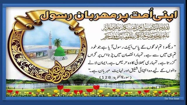 Allah ka Quran   Mere Nabi ki Naat   Rabiul Awwal Special Byan