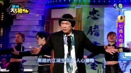 天王豬哥秀 20160417 Part 1