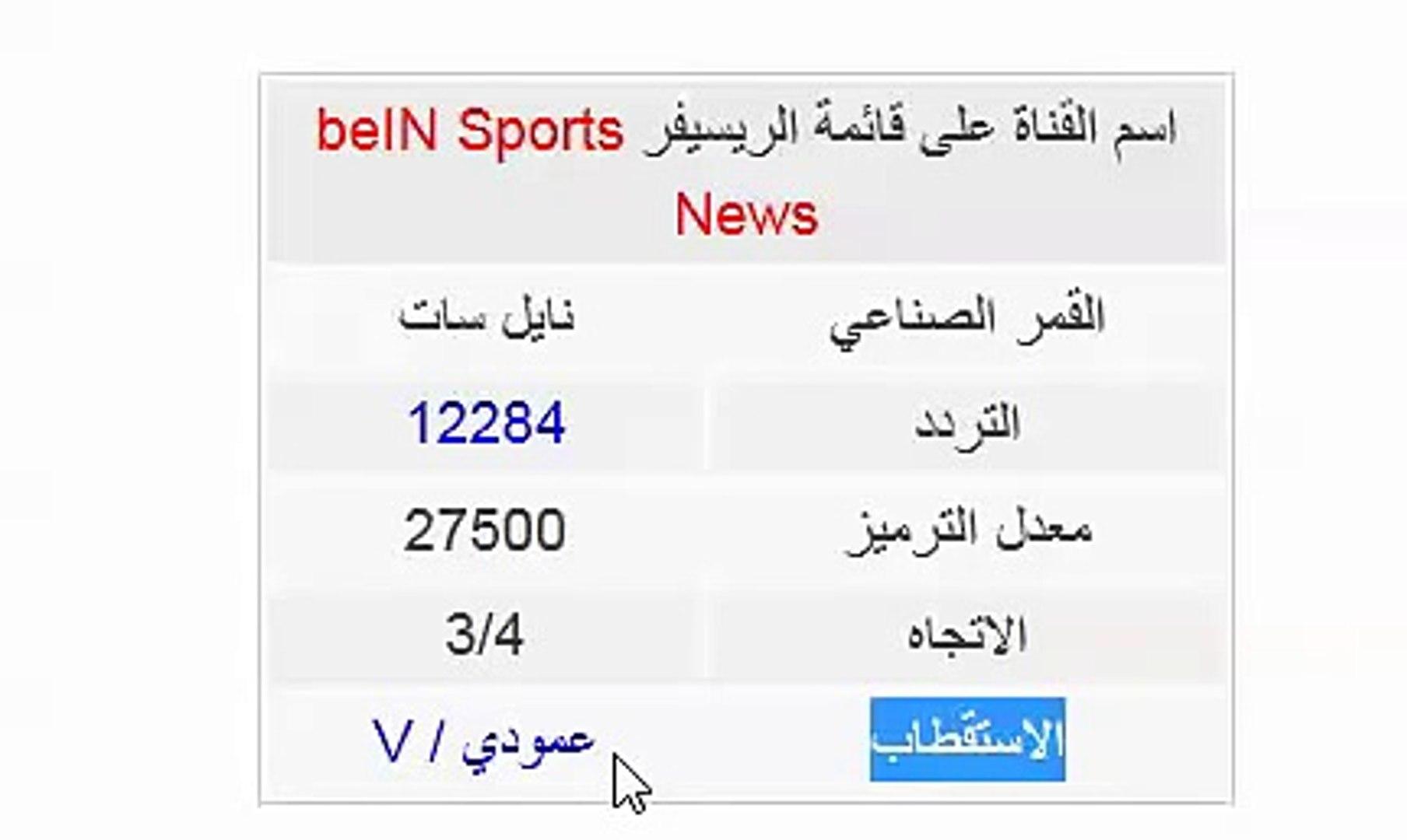 تردد قناة بي ان سبورت الاخبارية على نايل سات beIN Sports News 2016 nailsat  arabsat badar