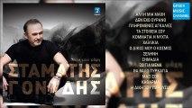 Σταμάτης Γονίδης - Άλλη Μια Μάχη || Stamatis Gonidis - Alli Mia Mahi (New Album 2016 - Full Album Teaser)