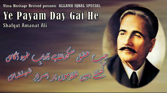 Shafqat Amanat Ali - Ye Payam Day Gai He