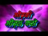 Casting | Odhani Odhal Karo | Suman Singh | Bhojpuri Hot Song 2015