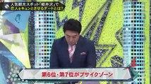 キスマイBUSAIKU!?  2016年4月18日 160418