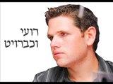 רועי וכברויט - בשבילי את השער לגן עדן - ישי לוי