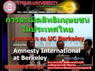 การละเมิดสิทธิมนุษยชนในไทย สัมนา-อ.ชูพงศ์-คุณอเนก และ ดร. เพียงดิน University of California-Berkeley (Nov. 2012)
