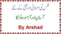 Nafs Ki Motai Aur Sakhti Barhaane Ke Lie Asaan Totka By Arshad