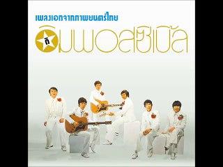 รวมเพลงเอกจากภาพยนตร์ไทย ศิลปิน ดิอิมพอสซิเบิ้ล