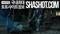 {놀이터}〈ShaShot.COM〉〚샤샷닷컴〛사다리토토 ぺ 토토놀이터 皿 추천