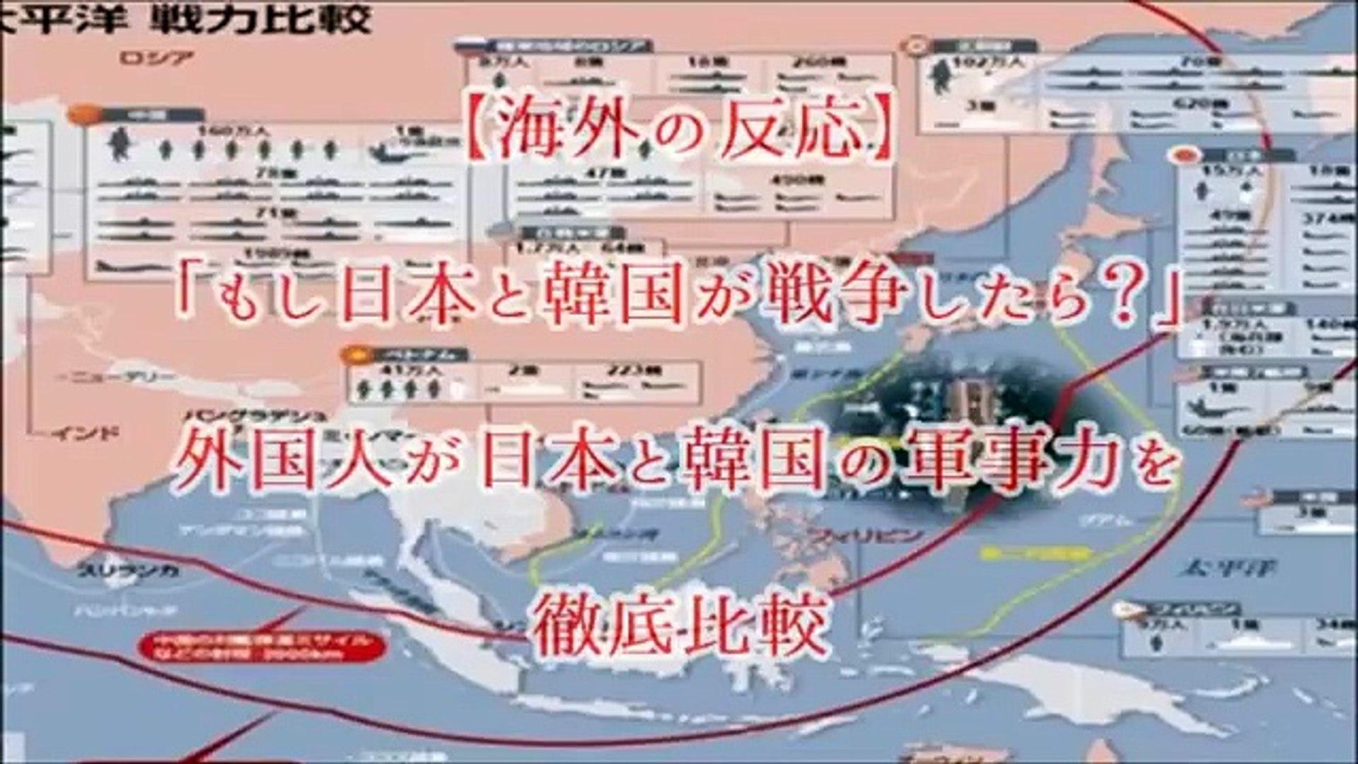 日本韓国の反応