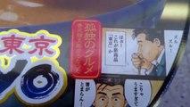 Nissin RAMEN Rich Taste Tokyo Tonkotsu Japan Japanese Noodle Instant Cup pork