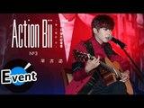 畢書盡 Bii - 2014.12.11《Action Bii》發片記者會