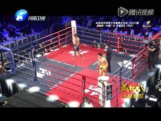 20160422 武林风 郝盛斌VS宫城宽克完整版:中国勇士KO日本选手