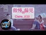 郭靜 Claire Kuo - 傲慢與偏見 (官方版MV)
