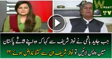 Javed Hashmi Reveals What Happened When He Asked Nawaz Sharif To Bring His Assets in Pakistan Watch Video
