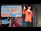 Bii 畢書盡 - YOU TO Bii 2013 Live Concert 記者會