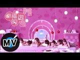 黑澀會美眉 - 幸福的泡泡 (官方版MV)