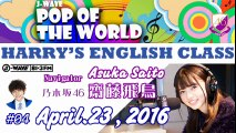 160423 HARRY'S ENGLISH CLASS (齋藤飛鳥)