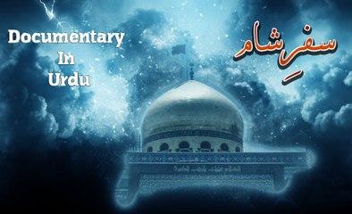 Safar-e-Sham (Documentary In Urdu)