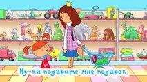 Караоке для детей - Песенка про подарки (Жила-была