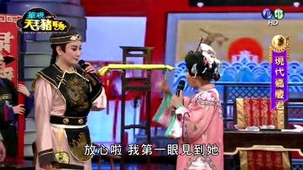 天王豬哥秀 20160424 Part 3