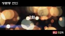 응답하라 1988 패러디 [쌍문동 연인 2화] 박보검, 류준열에게 데이트 신청 '영화 보자. 우리'(Reply 1988 Parody)