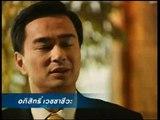 Democrat Party of Thailand