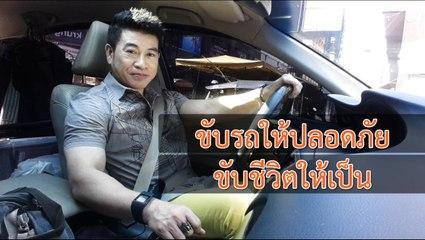 ขับรถให้ปลอดภัย ขับชีวิตให้เป็น  โดย จตุพล ชมภูนิช (อ.เชน)